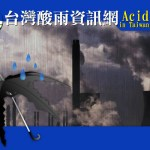 台灣酸雨資訊網