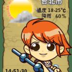 【部落格小玩意】娜美天氣預報小掛件