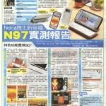 雜誌上關於N97的介紹