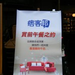 第五屆華文部落格大獎頒獎典禮