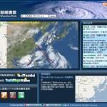 iTenki颱風專區入口