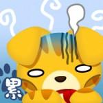 【咪醬】msn大頭-累 & 淚