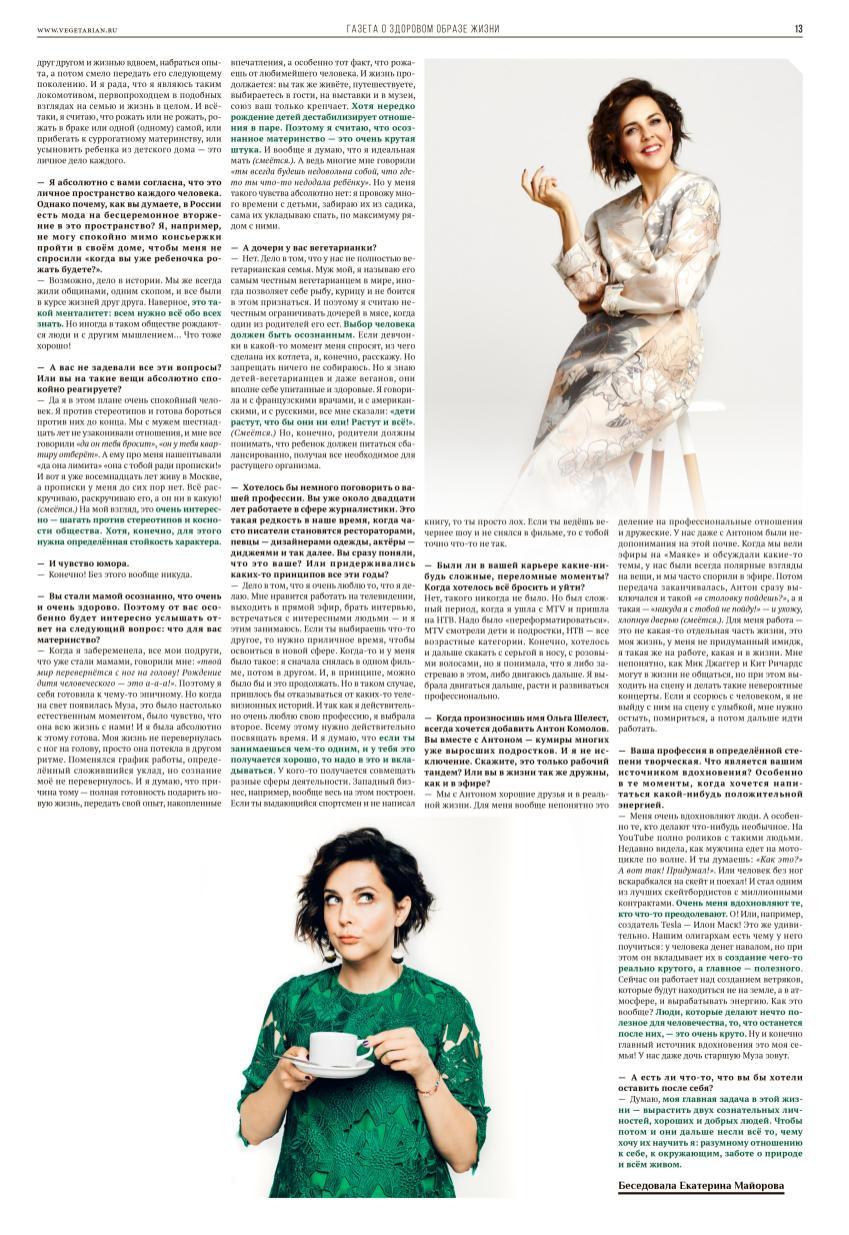 Интервью с Ольгой Шелест