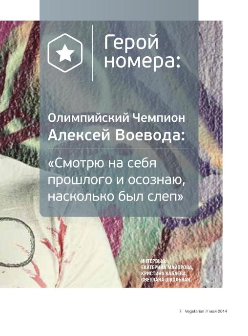 Интервью с Олимпийским чемпионом Алексеем Воеводой