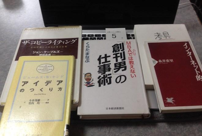 図書館で借り出した本