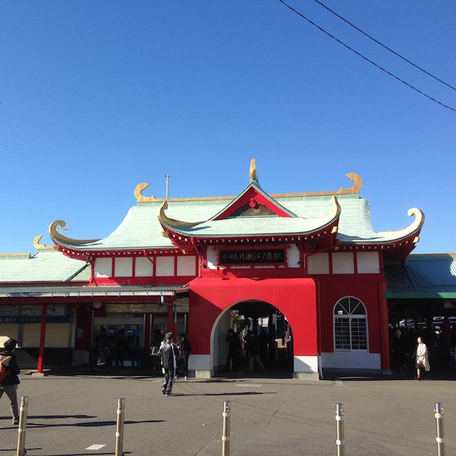 片瀬江ノ島駅外観