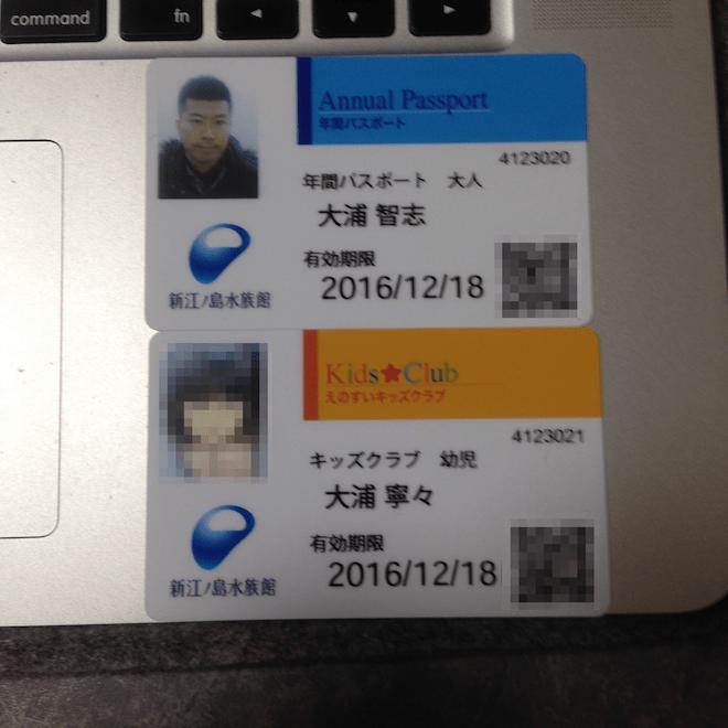 新江ノ島水族館年間パスポート