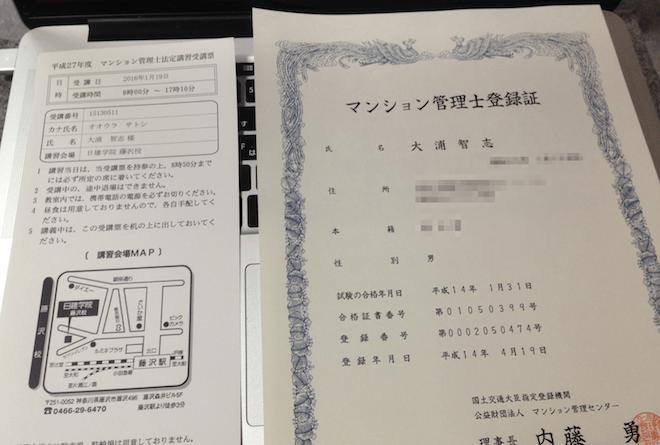 マンション管理士登録証と法定講習受講票