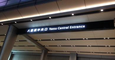 東京駅八重洲中央口