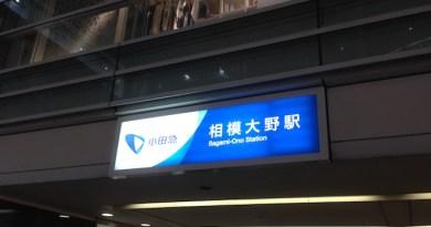 相模大野駅