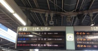 新幹線行先表示