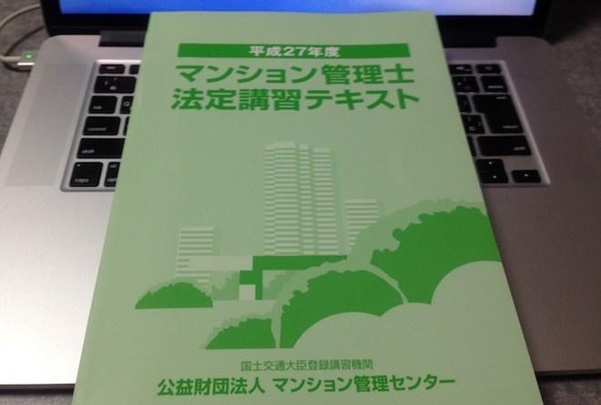 マンション管理士法定講習テキスト