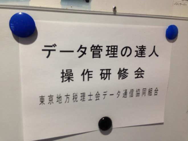 操作研修会掲示