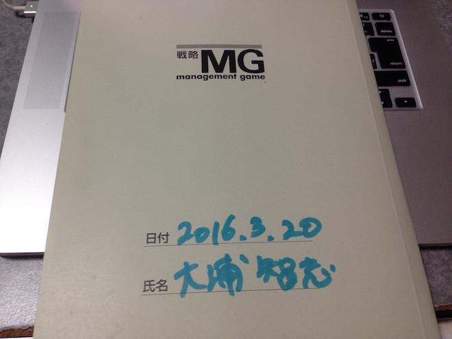 MGファイル