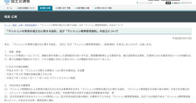 国土交通省 報道発表資料ページ