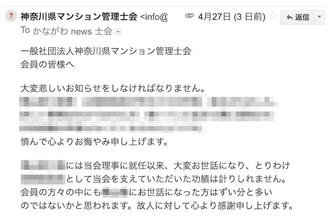 訃報メール