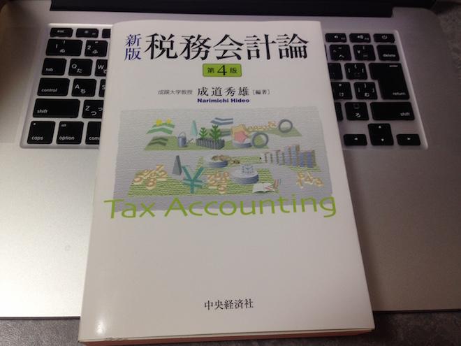 教科書「新版税務会計論」
