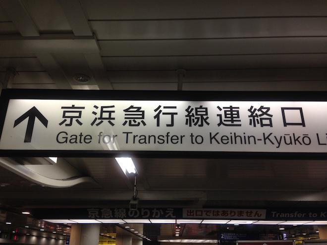 横浜駅京急連絡口