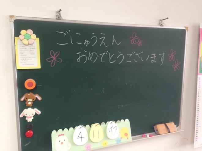 娘のクラスの黒板