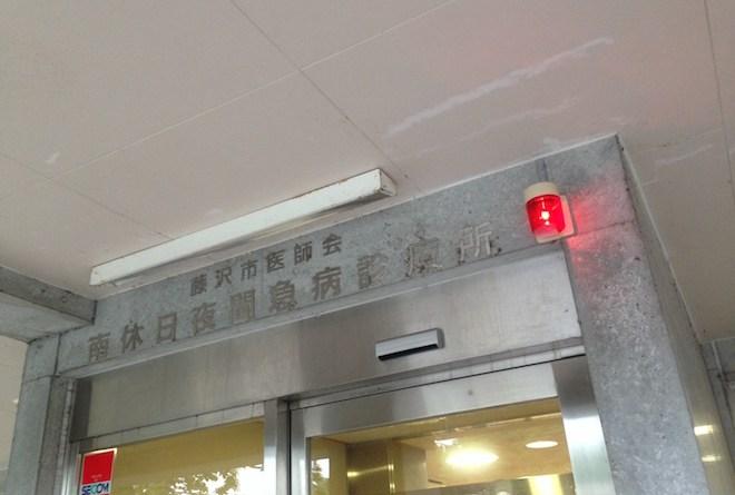 藤沢市南休日夜間救急診療所