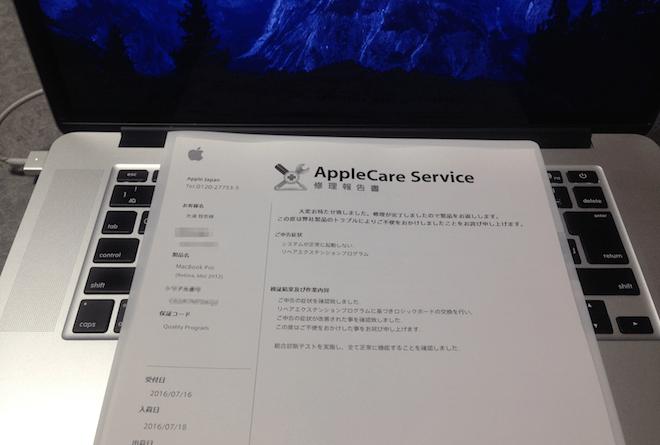 修理から帰ってきたMac