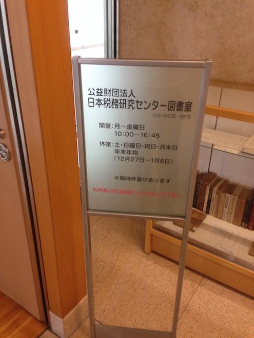 日本税務研究センター図書室