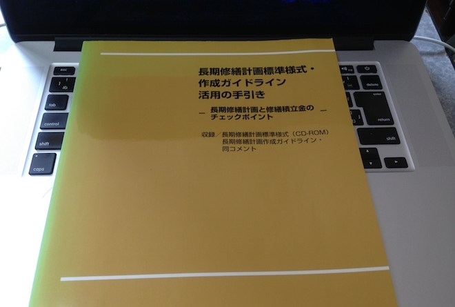 長期修繕計画標準様式・作成ガイドライン・同コメント