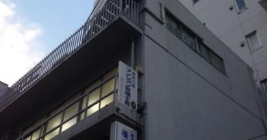県管理士会事務所
