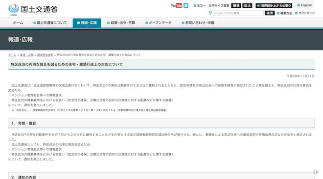 国土交通省報道資料発表