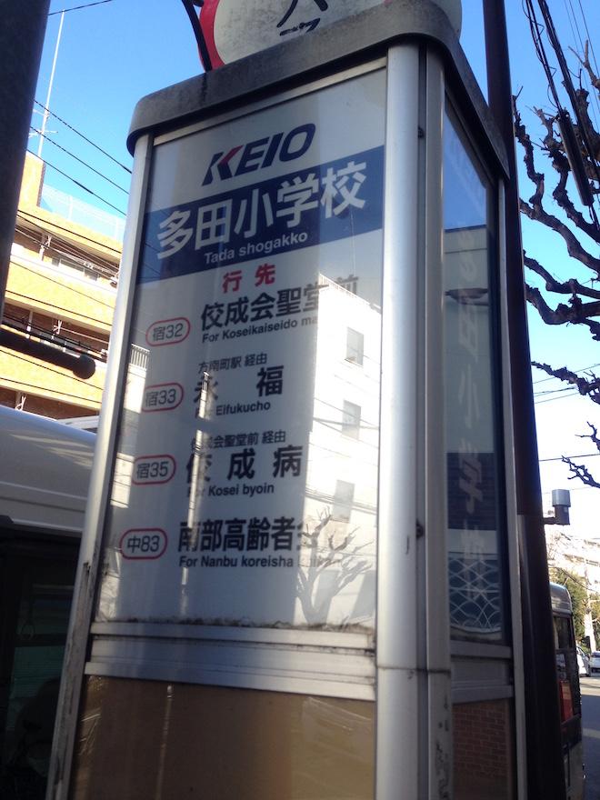 多田小学校バス停
