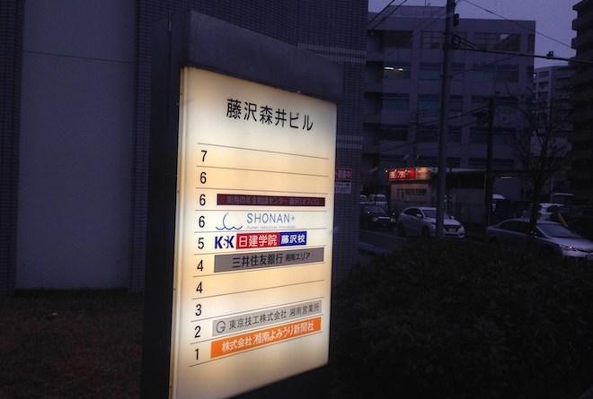 日建学院藤沢校