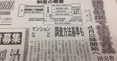 マンション管理新聞(第130号、2017年2月15日)