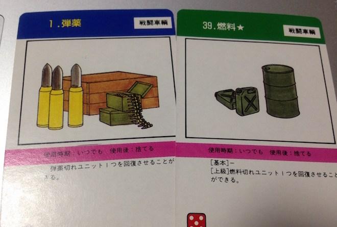 弾薬と燃料
