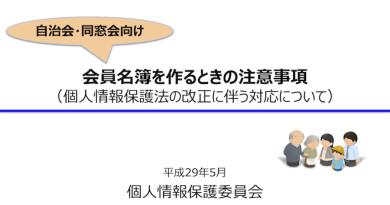 個人情報保護委員会 注意事項資料表紙