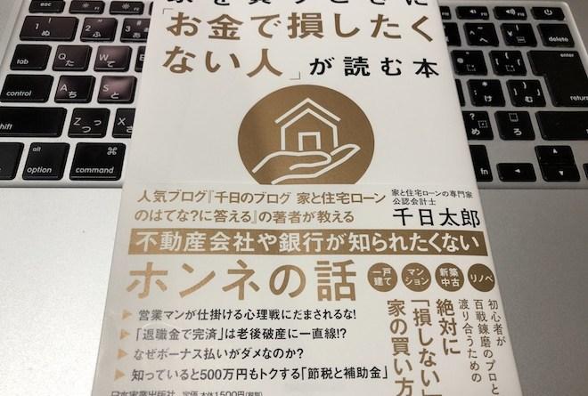 家を買うときに「お金で損をしたくない人」が読む本