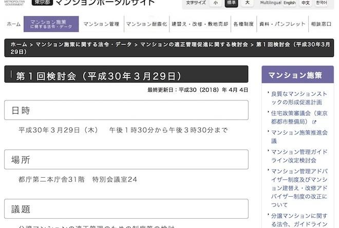 東京都マンションポータルサイト