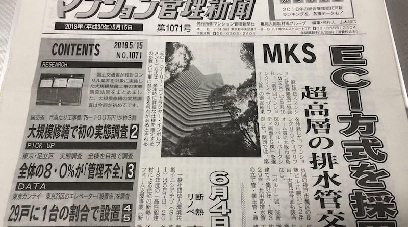 マンション管理新聞(2018年5月15日)