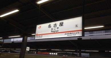 Shinkansen Nagoya Station