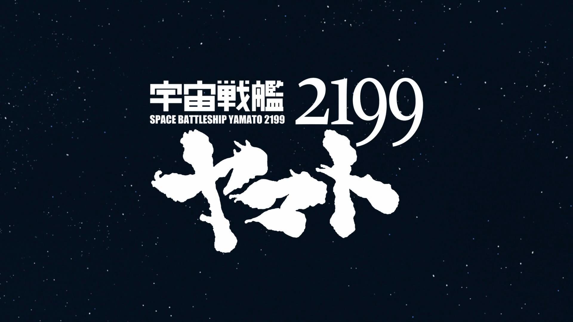 Space Battleship Yamato 2199 Episode 1 Wrong Every Time