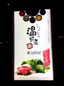 真 · shabu shabu - 溫野菜 | Wrongroadblog