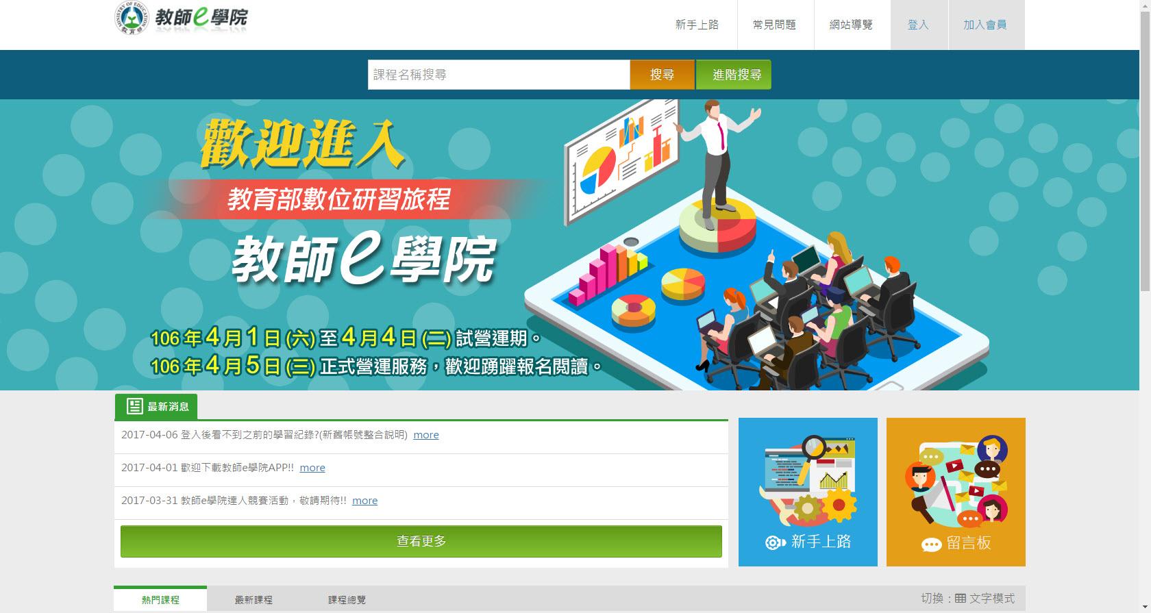 教育部全球資訊網-主題網站