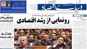 Diario iraní