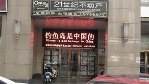 Bảng điện tử của một công ty du lịch ở Bắc Kinh