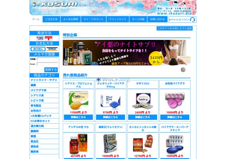 Ikusuri.biz Pharmaceutical Shop