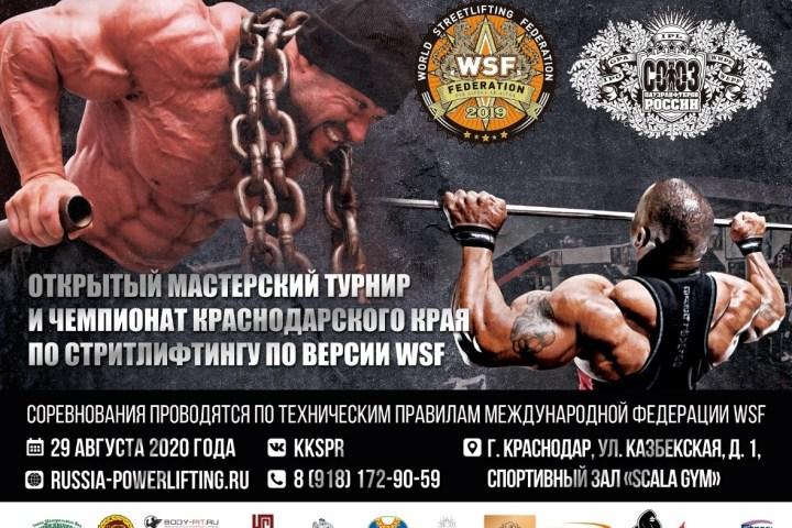 Чемпионат Краснодарского края по стритлифтингу 29.08.2020