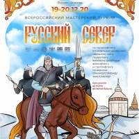 Русский север, Вологда 19-20.12.2020
