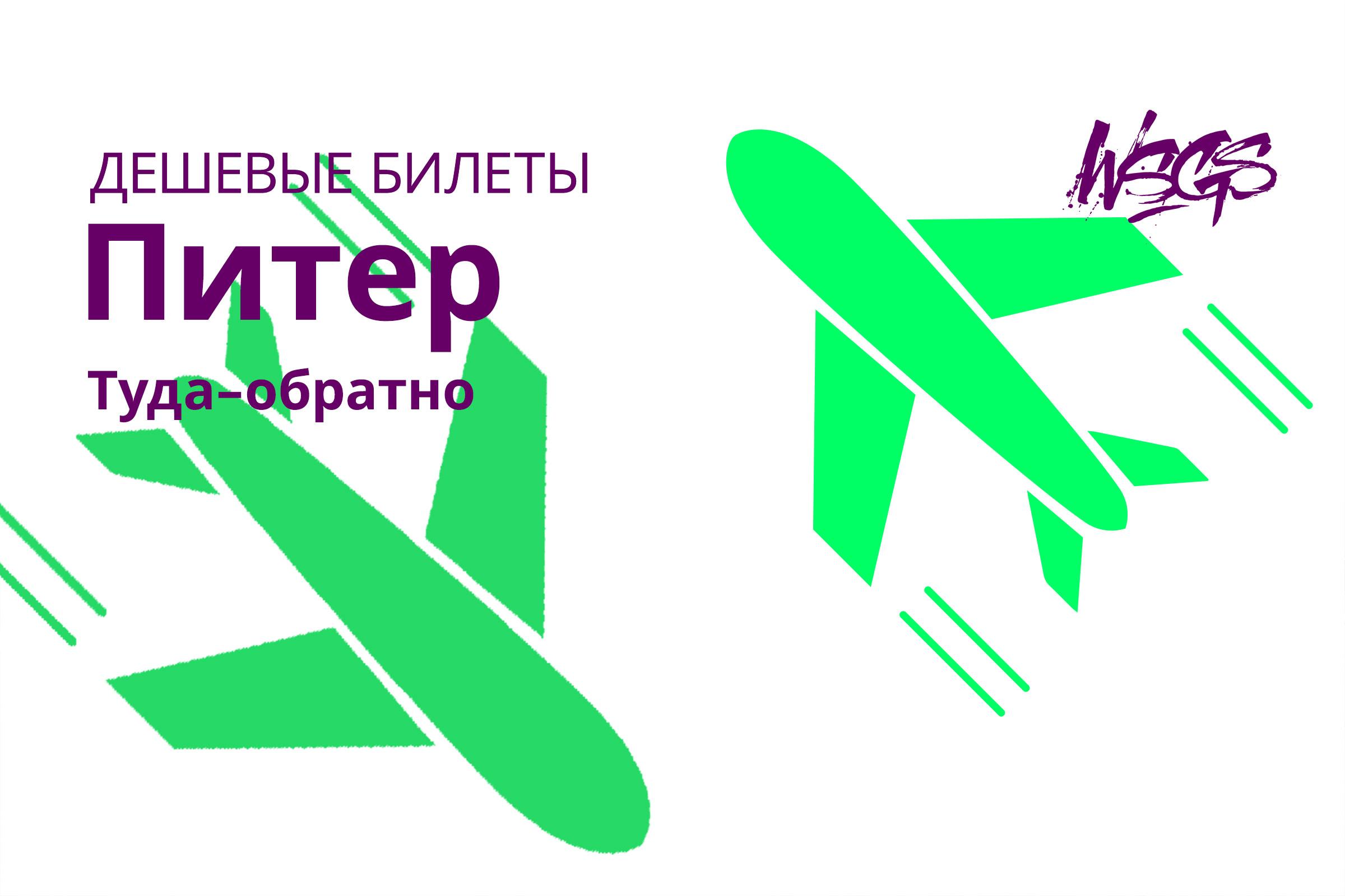 дешевые билеты на серфинг в Санкт-Петербург