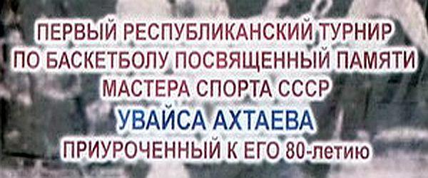 Турнир памяти Увайса Ахтаева