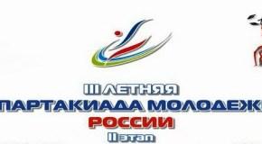 2-й этап III-й летней Спартакиады молодежи России