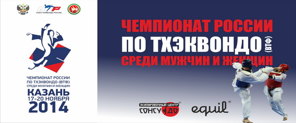 Два чемпиона России по тхэквондо ВТФ